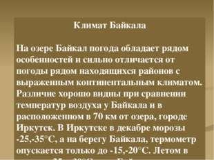 Климат Байкала На озереБайкалпогода обладает рядом особенностей и сильно о