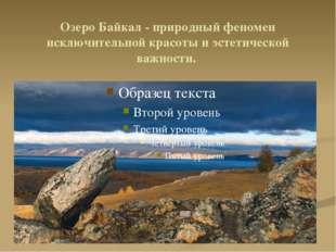 Озеро Байкал - природный феномен исключительной красоты и эстетической важнос
