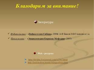 Благодарим за внимание! Литература: http://dr-klm.livejournal.com/117917.htm
