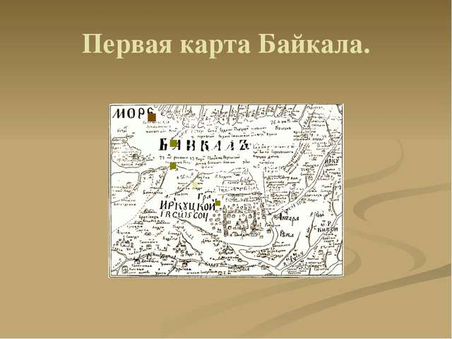 Первая карта Байкала.
