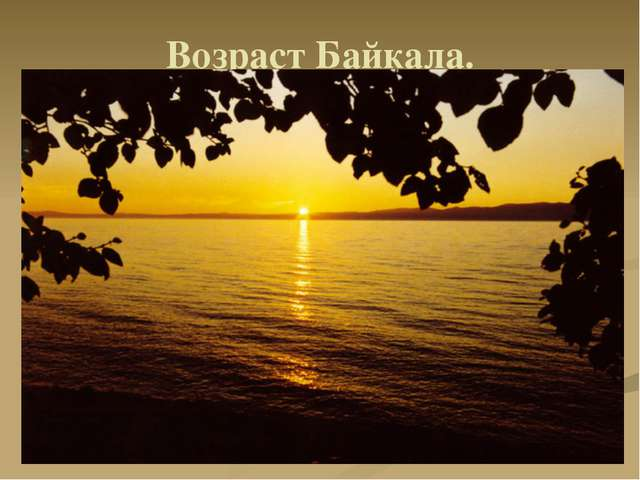 Возраст Байкала.