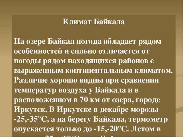 Климат Байкала На озереБайкалпогода обладает рядом особенностей и сильно о...