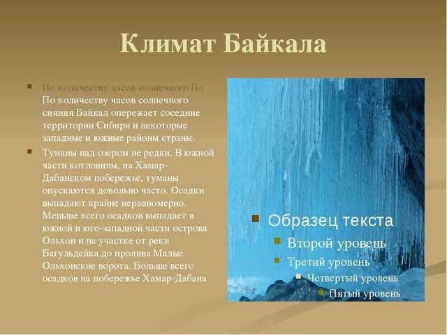 Климат Байкала По количеству часов солнечного По По количеству часов солнечно...