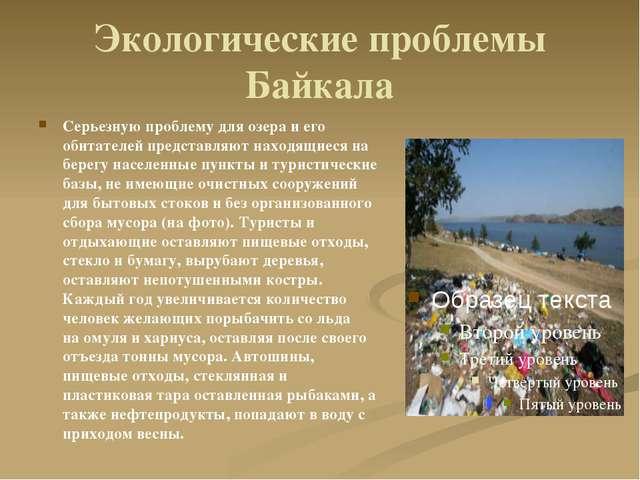 Экологические проблемы Байкала Серьезную проблему для озера и его обитателей...
