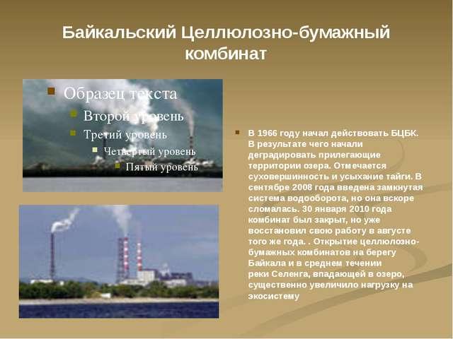 Байкальский Целлюлозно-бумажный комбинат В 1966 году начал действовать БЦБК....