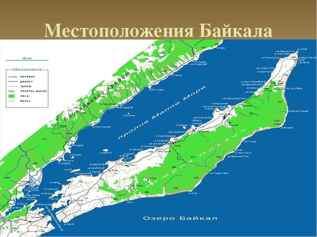 Местоположения Байкала