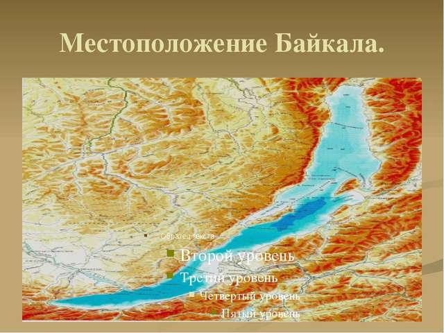 Местоположение Байкала.