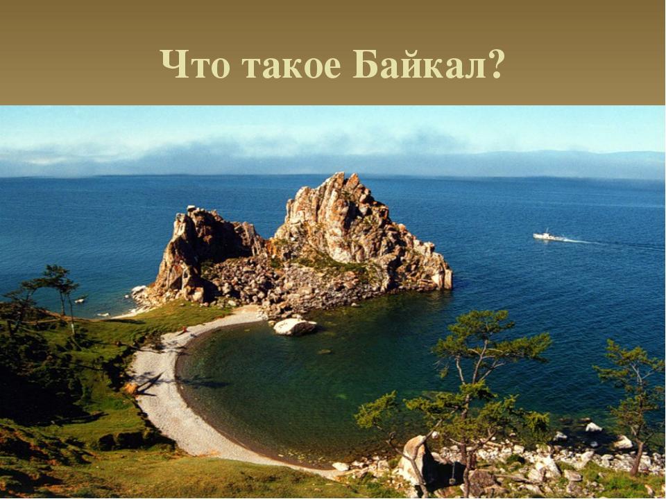 Что такое Байкал?