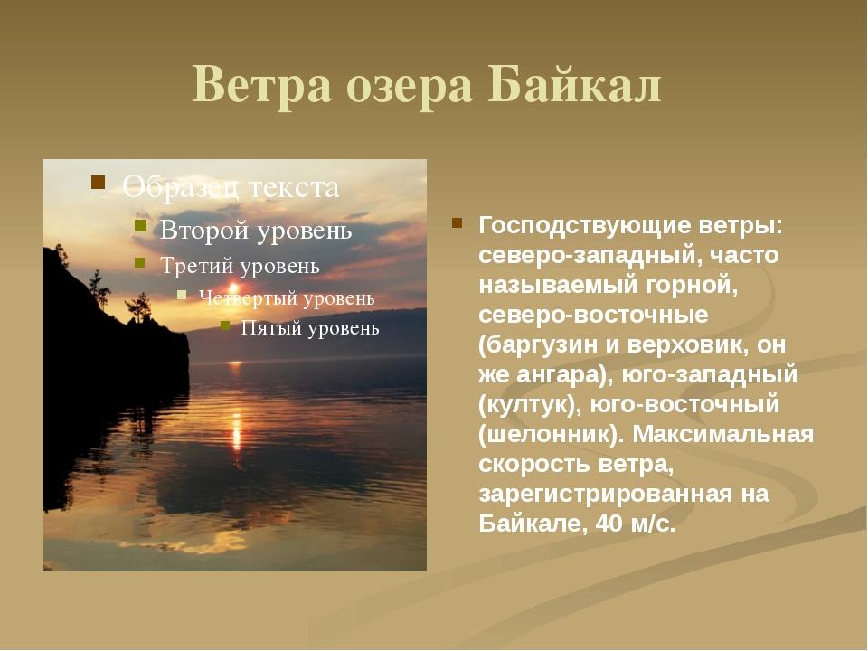 Ветра озера Байкал Господствующие ветры: северо-западный, часто называемыйго...