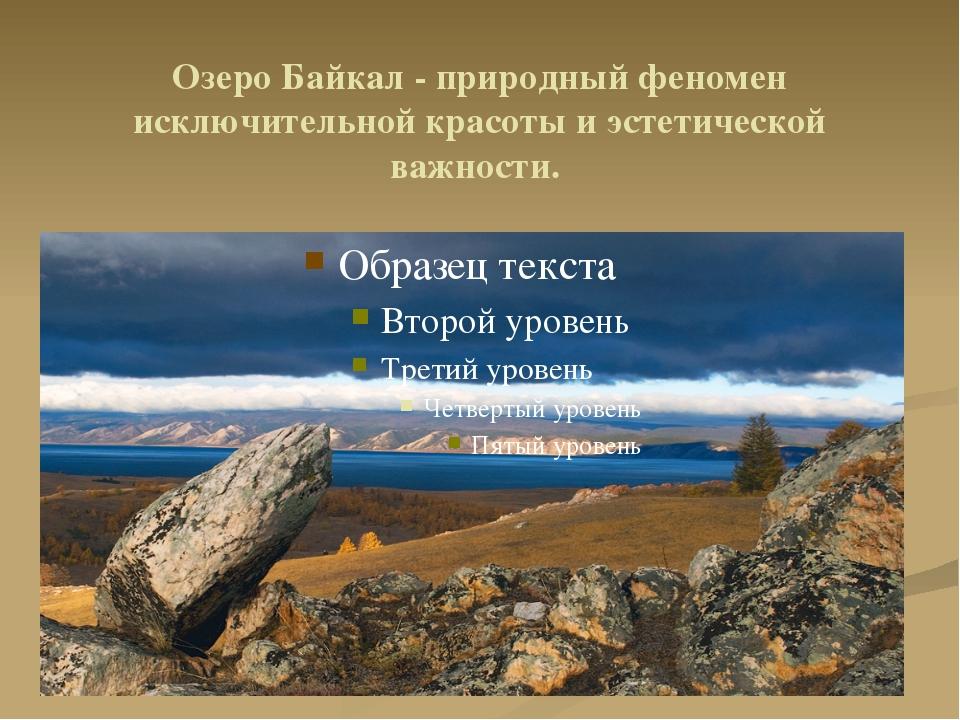 Озеро Байкал - природный феномен исключительной красоты и эстетической важнос...