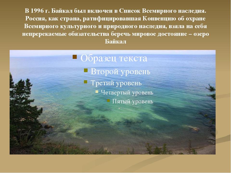 В 1996 г. Байкал был включен в Список Всемирного наследия. Россия, как страна...