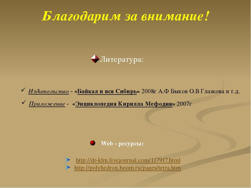 Благодарим за внимание! Литература: http://dr-klm.livejournal.com/117917.htm...