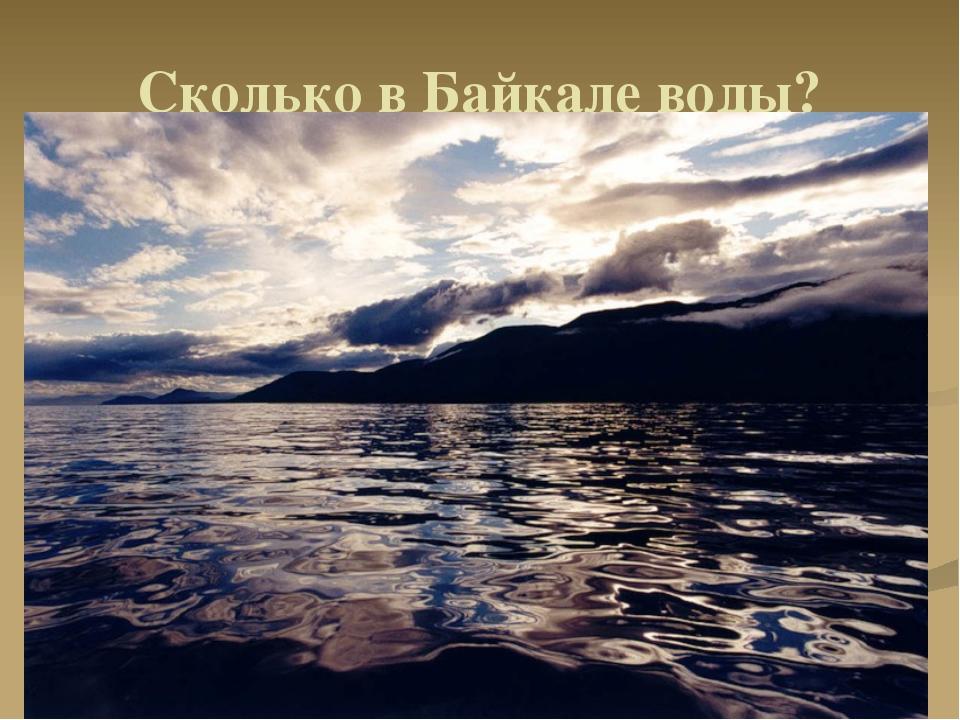 Сколько в Байкале воды?