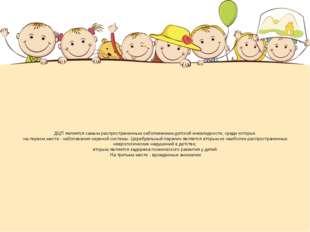 ДЦП является самым распространенным заболеванием детской инвалидности, среди