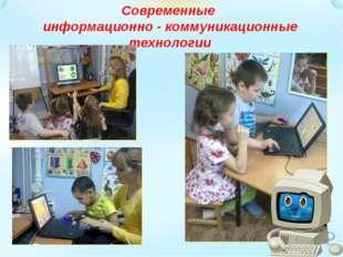 Современные информационно - коммуникационные технологии