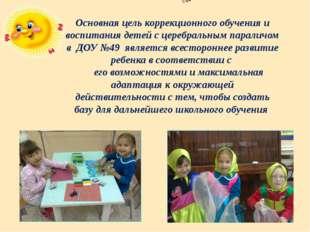 Основная цель коррекционного обучения и воспитания детей с церебральным парал