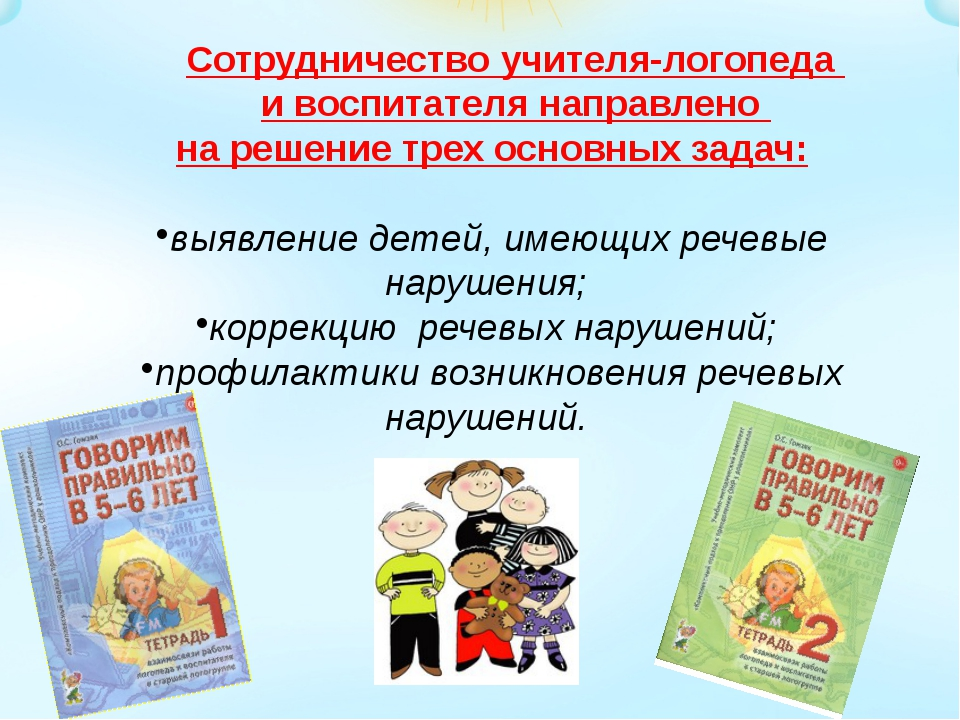 Сотрудничество учителя-логопеда и воспитателя направлено на решение трех осно...