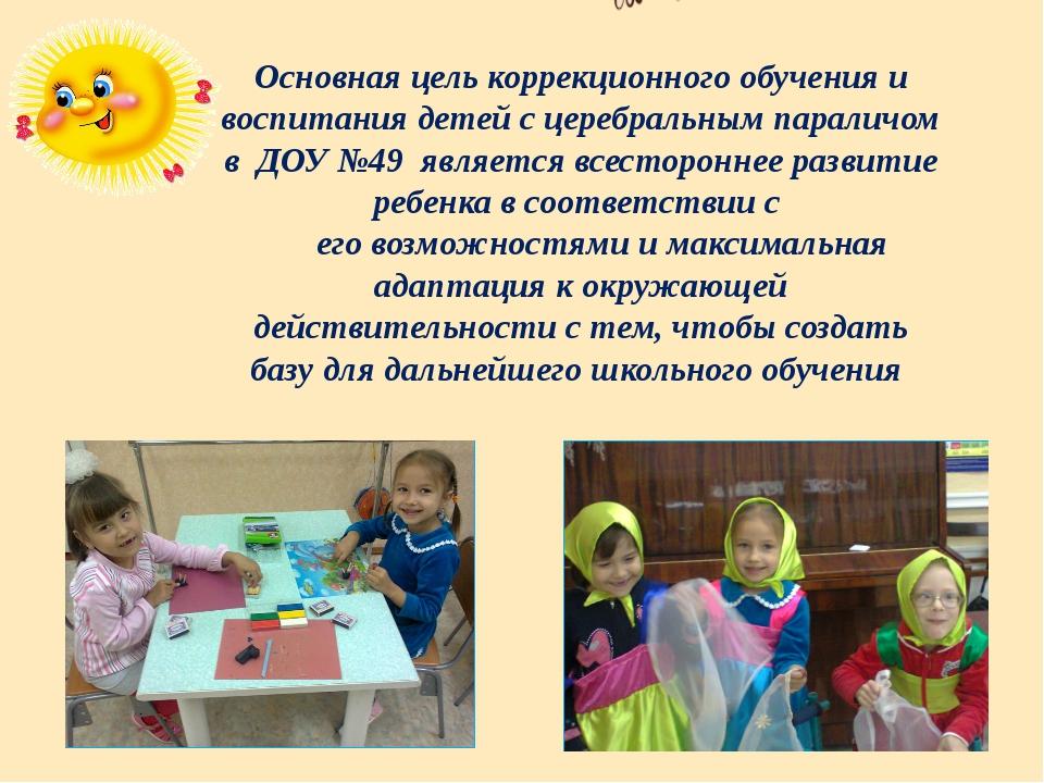 Основная цель коррекционного обучения и воспитания детей с церебральным парал...