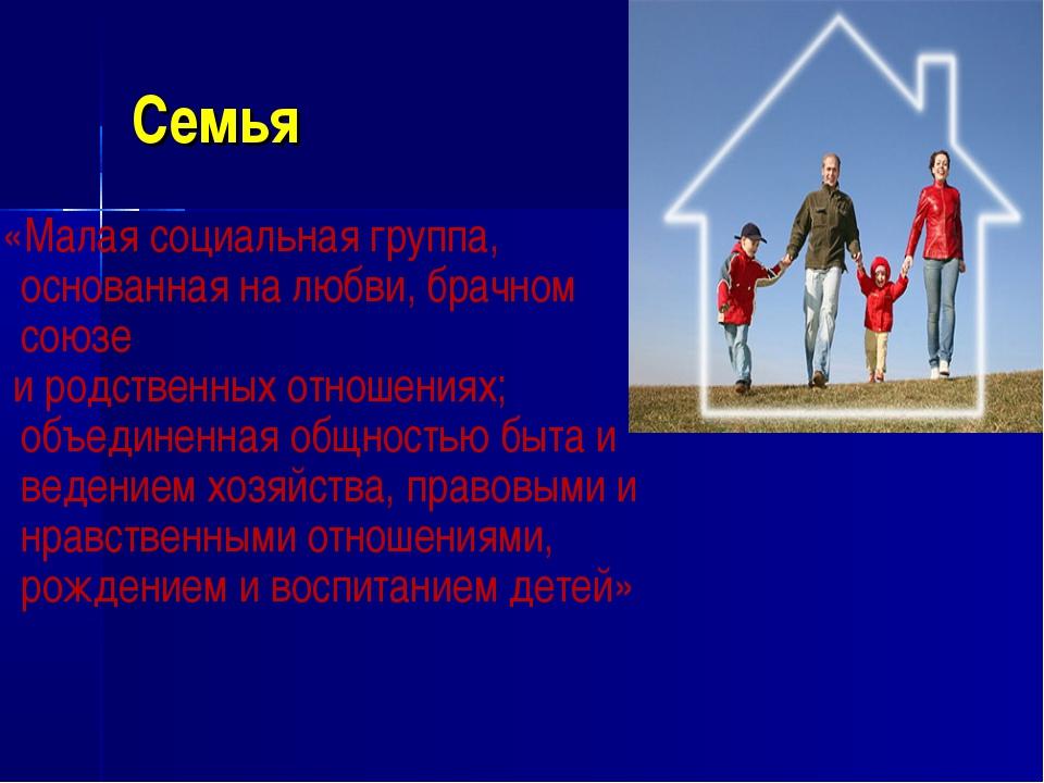 Семья «Малая социальная группа, основанная на любви, брачном союзе и родствен...