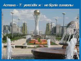 Астана – Тәуелсіздік және бірлік символы