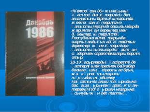 «Желтоқсан 86» жинағының «Ұлт теңдігі көтерілісі» деп аталатыны бірінші кіта