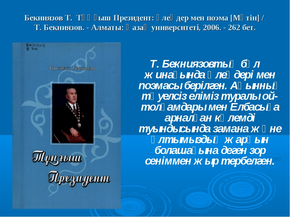 Бекниязов Т. Тұңғыш Президент: өлеңдер мен поэма [Мәтін] / Т. Бекниязов. - Ал...