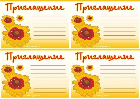 Гифки привет, распечатать открытку приглашение