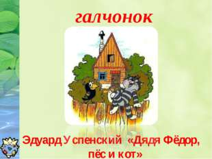 галчонок Эдуард Успенский «Дядя Фёдор, пёс и кот»