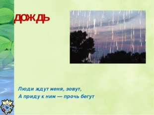 дождь Люди ждут меня, зовут, А приду к ним — прочь бегут