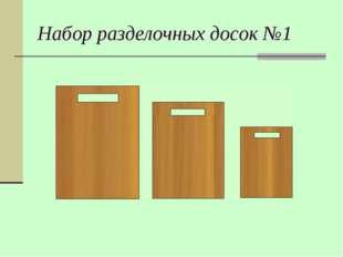 Набор разделочных досок №1