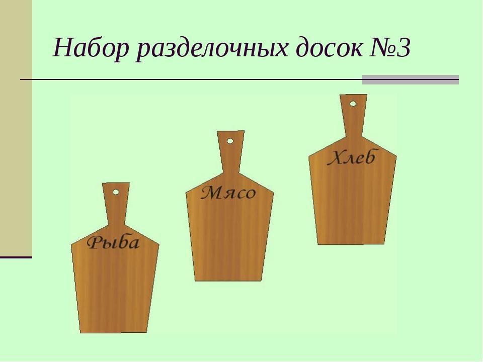 Набор разделочных досок №3
