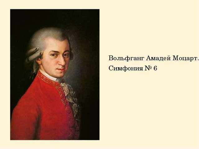 Вольфганг Амадей Моцарт. Симфония № 6