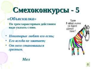 Смехоконкурсы - 5 «Объяснялка» По трем характерным действиям надо указать сло