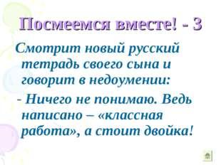 Посмеемся вместе! - 3 Смотрит новый русский тетрадь своего сына и говорит в н