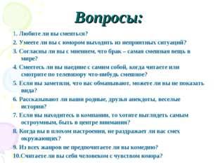 Вопросы: 1. Любите ли вы смеяться? 2. Умеете ли вы с юмором выходить из непри