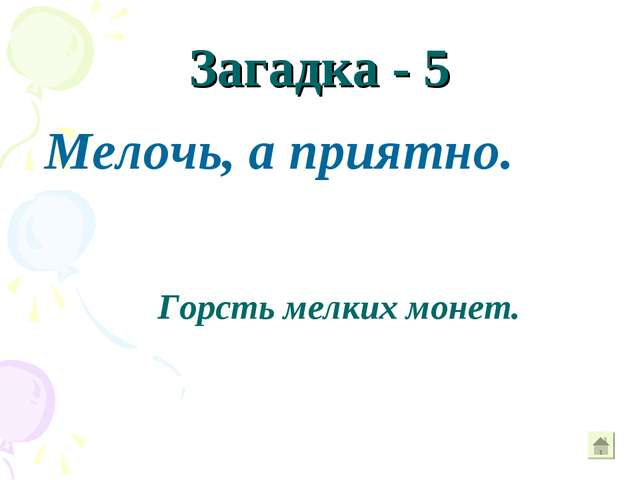 Загадка - 5 Мелочь, а приятно. Горсть мелких монет.