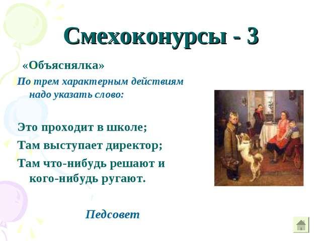 Смехоконурсы - 3 «Объяснялка» По трем характерным действиям надо указать слов...