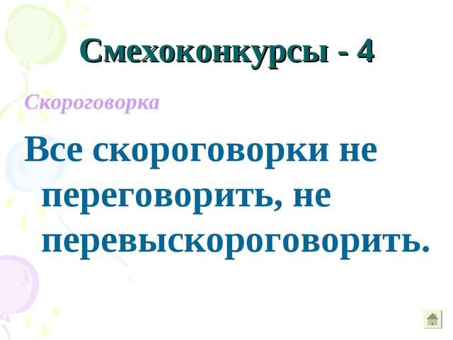 Смехоконкурсы - 4 Скороговорка Все скороговорки не переговорить, не перевыско...