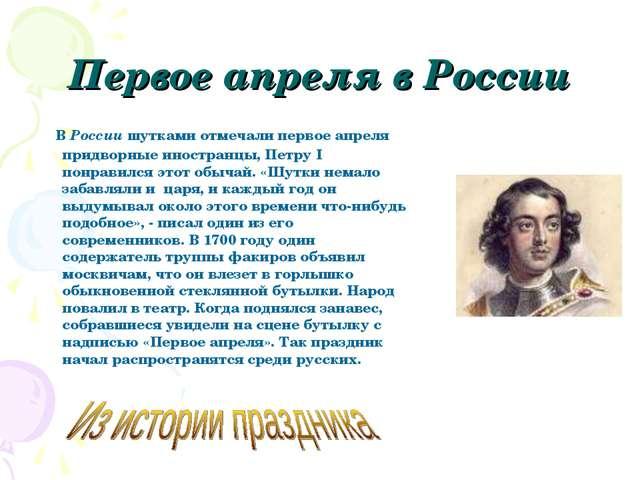 Первое апреля в России В России шутками отмечали первое апреля придворные ино...