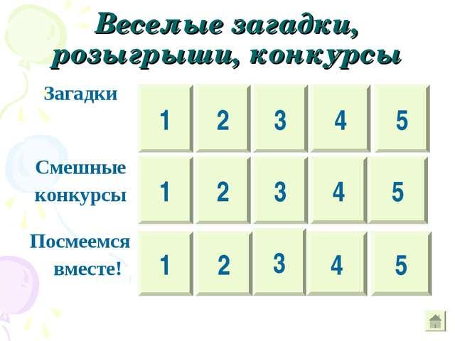 Веселые загадки, розыгрыши, конкурсы 1 2 3 4 5 1 2 3 4 5 1 2 3 4 5
