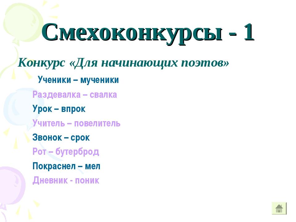Смехоконкурсы - 1 Конкурс «Для начинающих поэтов» Ученики – мученики Раздевал...