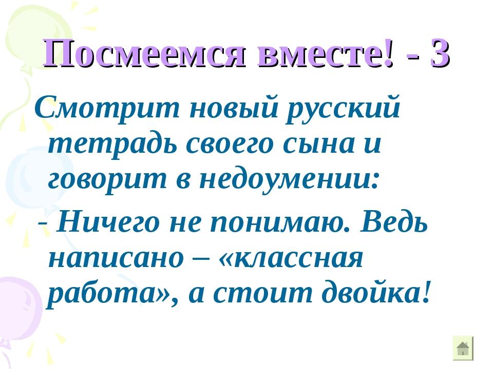 Посмеемся вместе! - 3 Смотрит новый русский тетрадь своего сына и говорит в н...