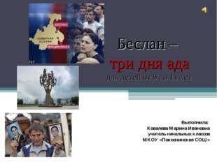 Беслан – три дня ада для детей от 9 до 11 лет Выполнила: Ковалева Марина Иван