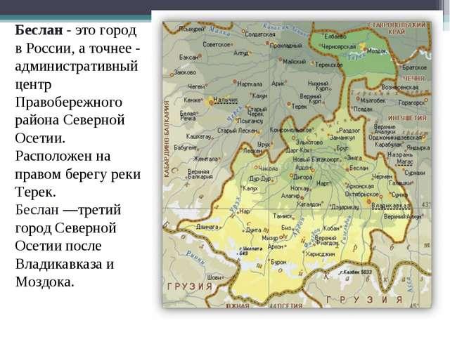 Беслан- это город в России, а точнее - административный центр Правобережного...