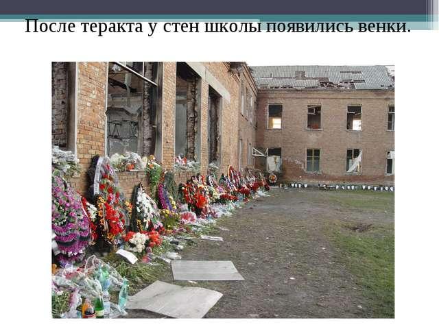 После теракта у стен школы появились венки.