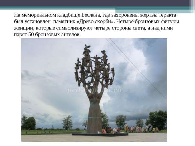 На мемориальном кладбище Беслана, где захоронены жертвы теракта был установле...