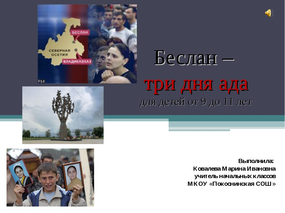 Беслан – три дня ада для детей от 9 до 11 лет Выполнила: Ковалева Марина Иван...