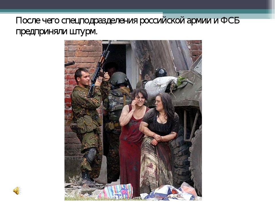 После чего спецподразделения российской армии и ФСБ предприняли штурм.