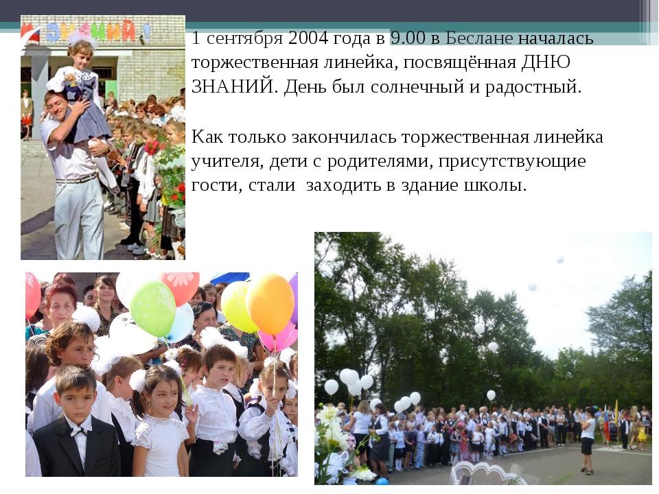1 сентября 2004 года в 9.00 в Беслане началась торжественная линейка, посвящё...