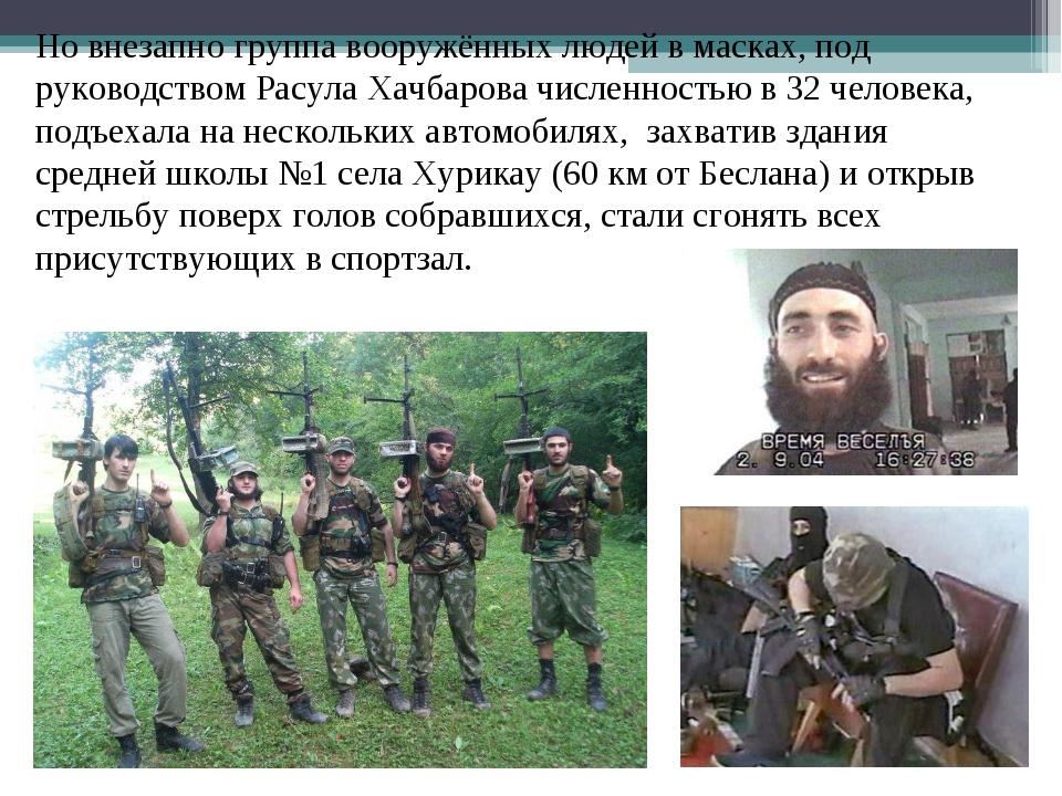 Но внезапно группа вооружённых людей в масках, под руководством Расула Хачбар...